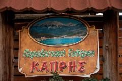 Ταβέρνα_ΚΑΠΡΗΣ_capris.gr